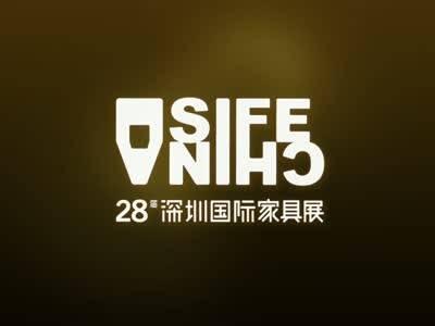 第28届深圳国际家具展