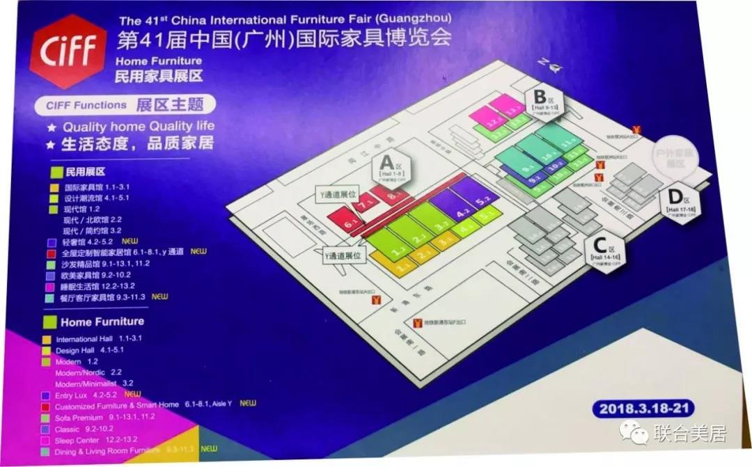 联合美居参展中国国际家具博览会